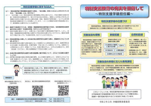 http://tokusi.edu-c.open.ed.jp/2020/08/11/tokushiriihus.jpg